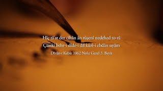 Dîvân-ı Kebîr Okumaları – 3 – Prof. Dr. Fatih Usluer